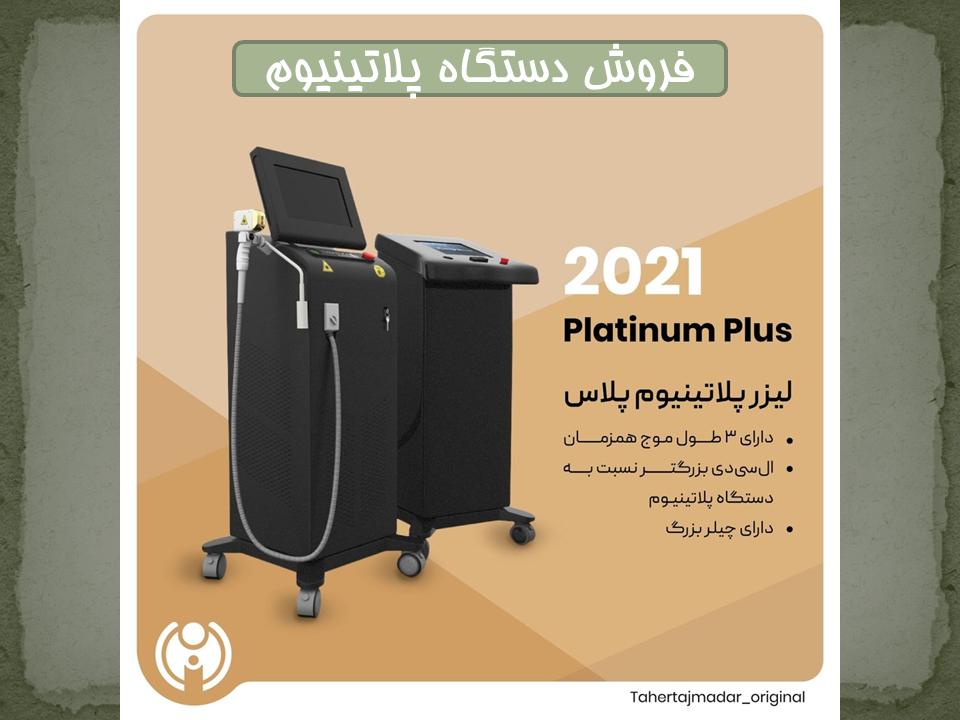 فروش دستگاه پلاتینیوم